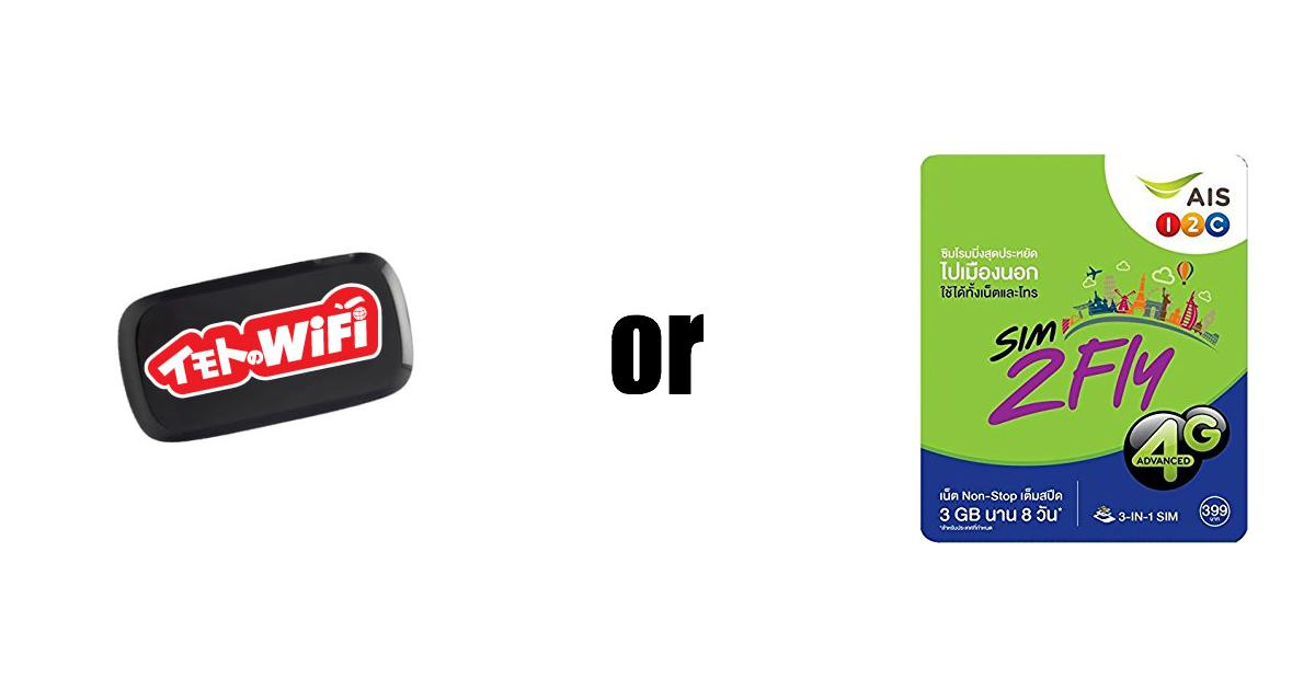 海外に行く時レンタルWiFiを使用せず1万円近く安くWiFiを使用する方法