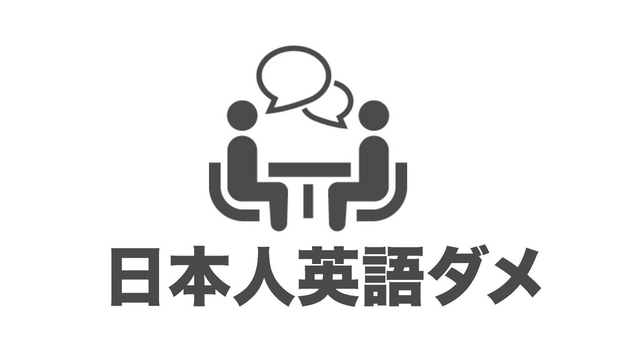 海外の旅で知り合った人たちはみんな「日本人は英語ができない」と言う。