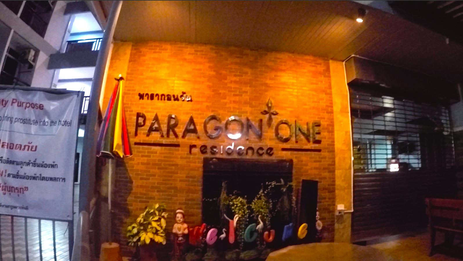 タイバンコクのホテル「パラゴンワンレジデンス」に泊まった感想と室内【画像あり】