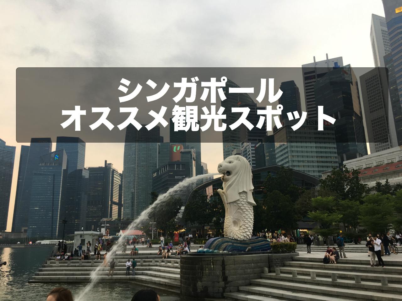 シンガポールの実際に行ったオススメ観光スポット6個とアクセスや料金
