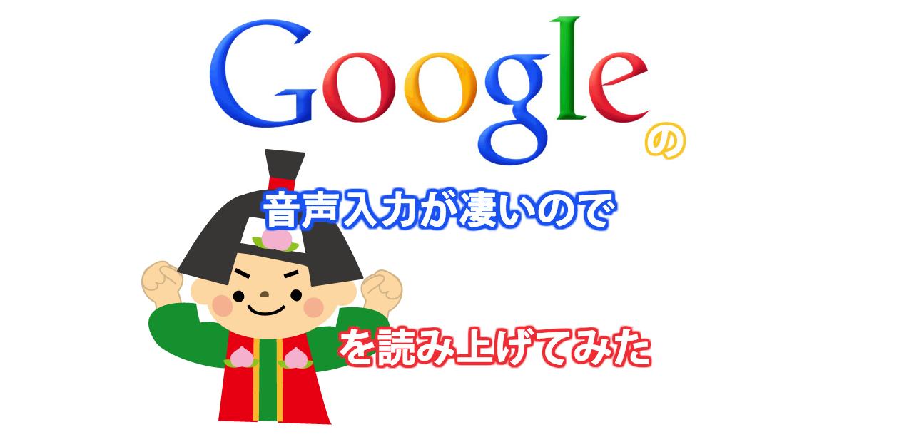 Googleの音声入力が凄すぎるので試しに桃太郎を読み上げてみた