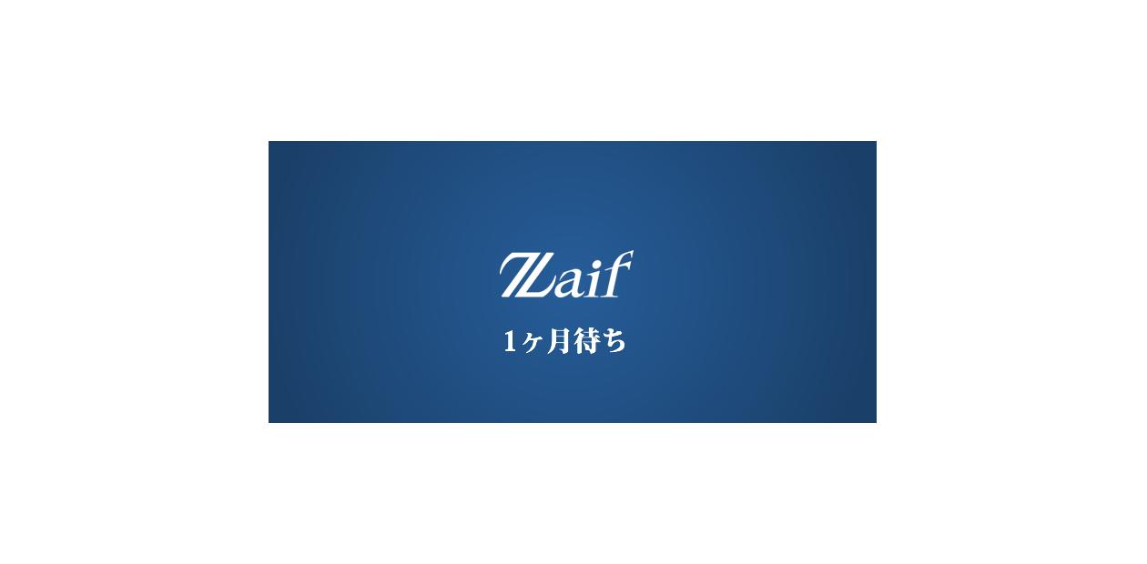 仮想通貨取引所Zaifの本人確認が約1ヶ月かかった話