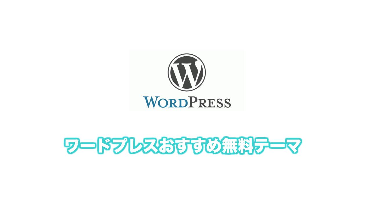 WordPress(ワードプレス)デザイン抜群の無料で使えるテーマ4個と設定方法
