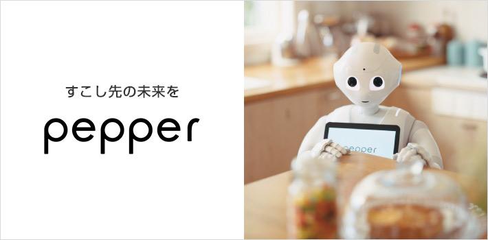 人工知能ロボットのPepper(ペッパー)くんを家に配置するといくらかかると思う?