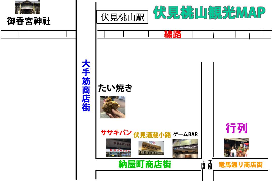 京都伏見桃山駅「大手筋商店街」とその周辺の観光スポット