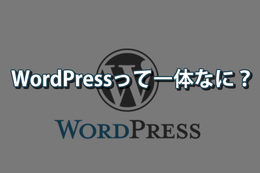 WordPressとは一体何なのか?ゼロから始めるワードプレス基礎知識