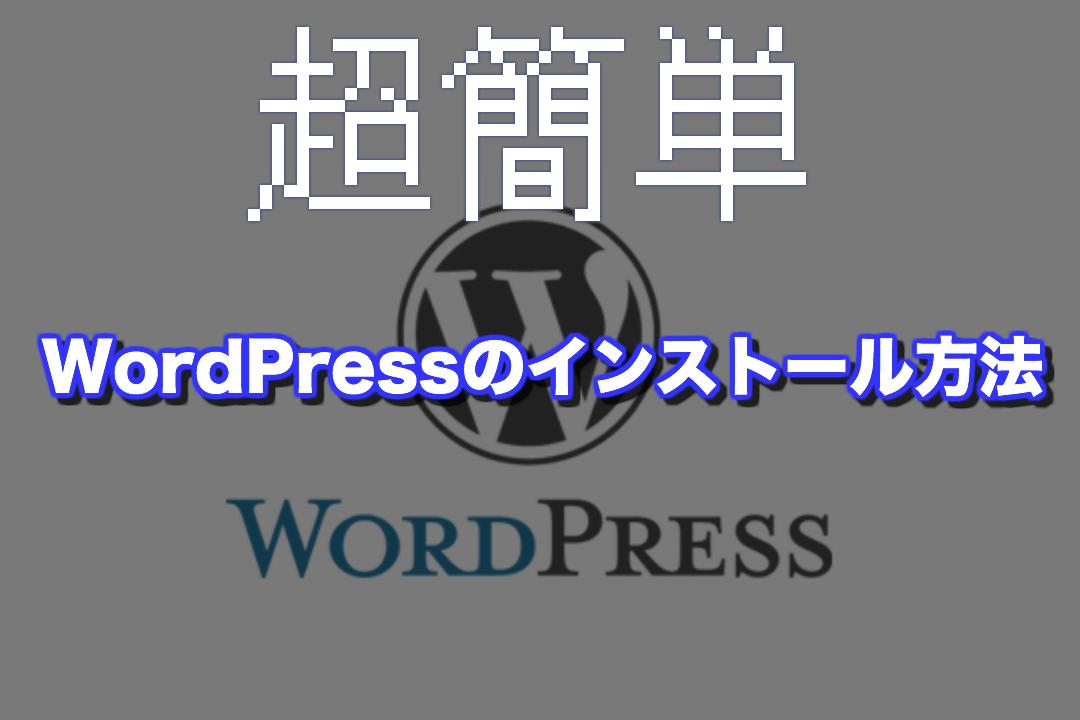 FTPでアップロード?面倒な事はなしでWordPressをインストールする超簡単な方法