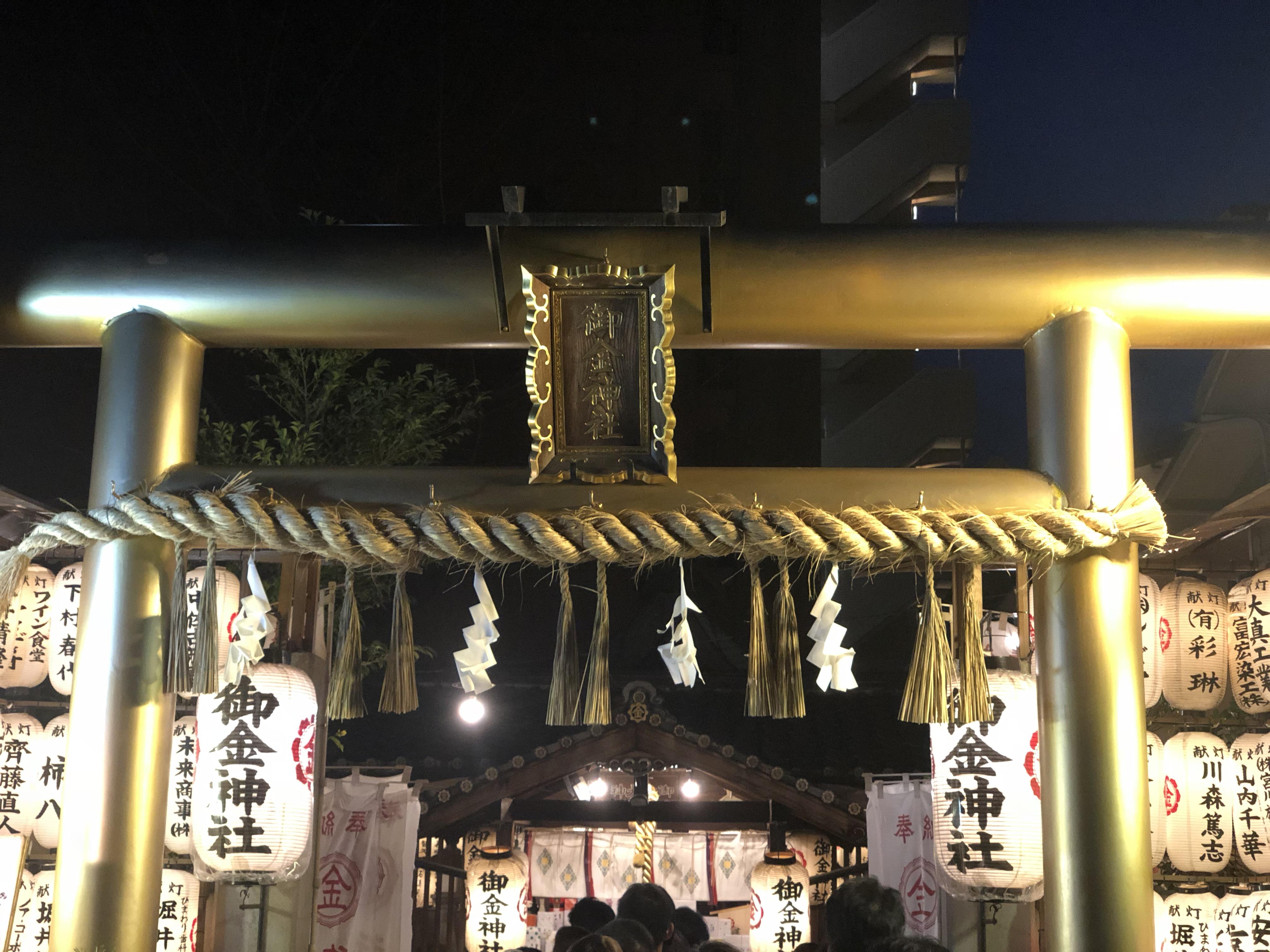 京都にある金運アップのパワースポット「御金神社」が想像以上にやばい