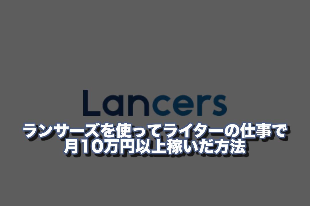 ランサーズを使ってライターの仕事で僕が月10万円以上稼いだ具体的な方法