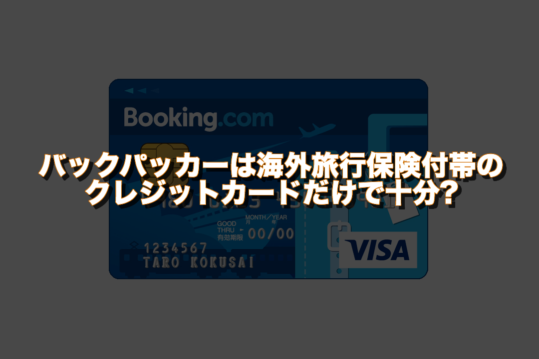 バックパッカーは海外旅行保険付帯のクレジットカードだけで十分なのかを検証してみた