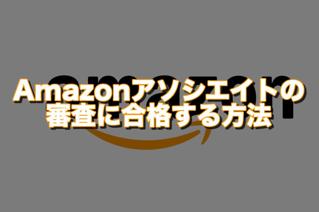 Amazonアソシエイトの審査に通らない理由と審査合格の為にすべきこと