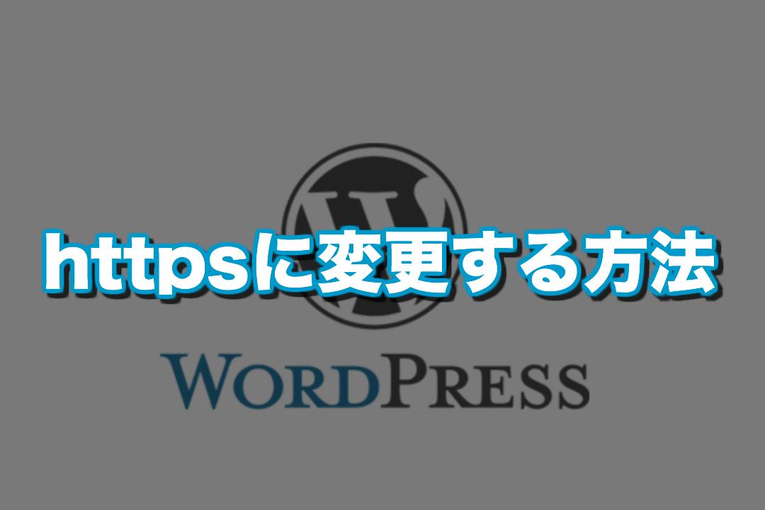 WordPressサイトをhttps化するのはプラグインで簡単!そのやり方は?