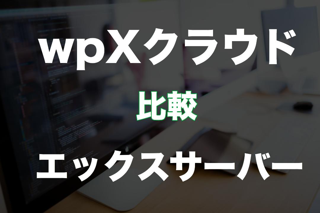 wpXクラウドとエックスサーバーは結局どちらがお得なのか?どちらとも契約して比較してみた