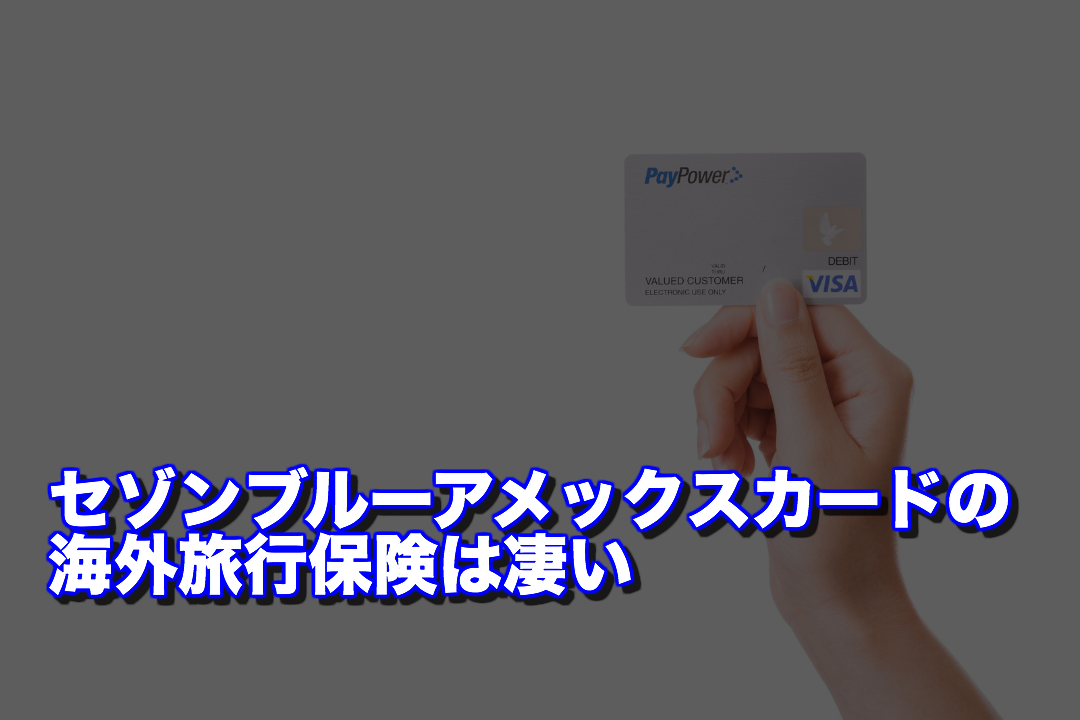 セゾンブルーアメックスカードの海外保険は旅行に行く際に役に立ちすぎるので必須