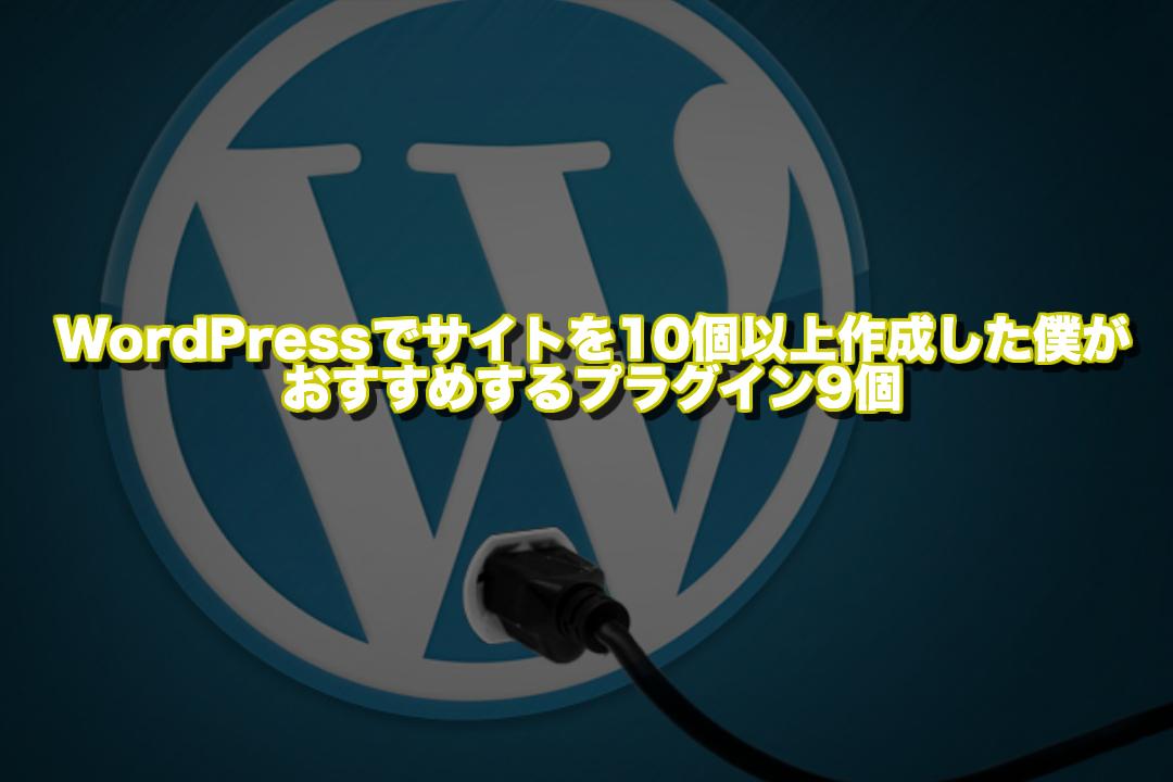 WordPressでサイトを10個以上作成した僕がおすすめするプラグイン9個