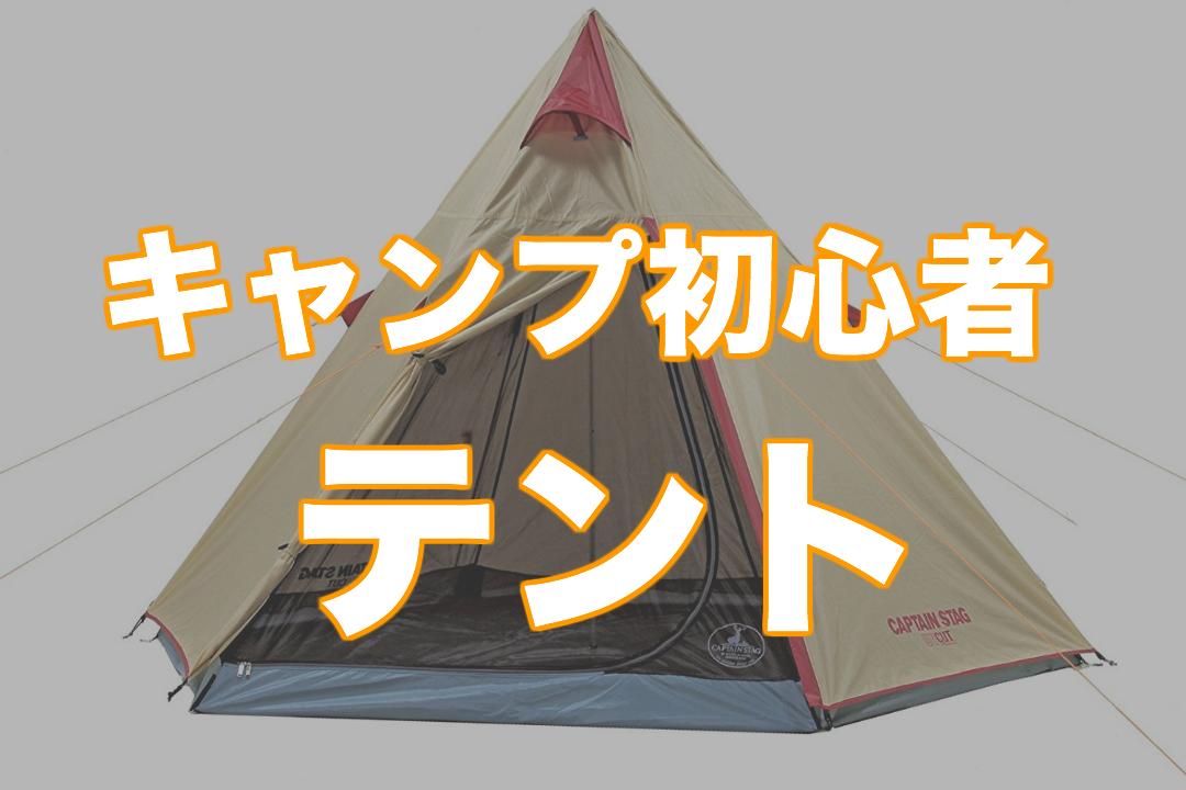 キャンプ初心者の僕がテントを購入する際に気をつけたポイント