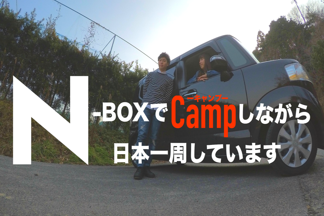N-BOXで車中泊とキャンプをしながら彼女と日本一周する事にしました