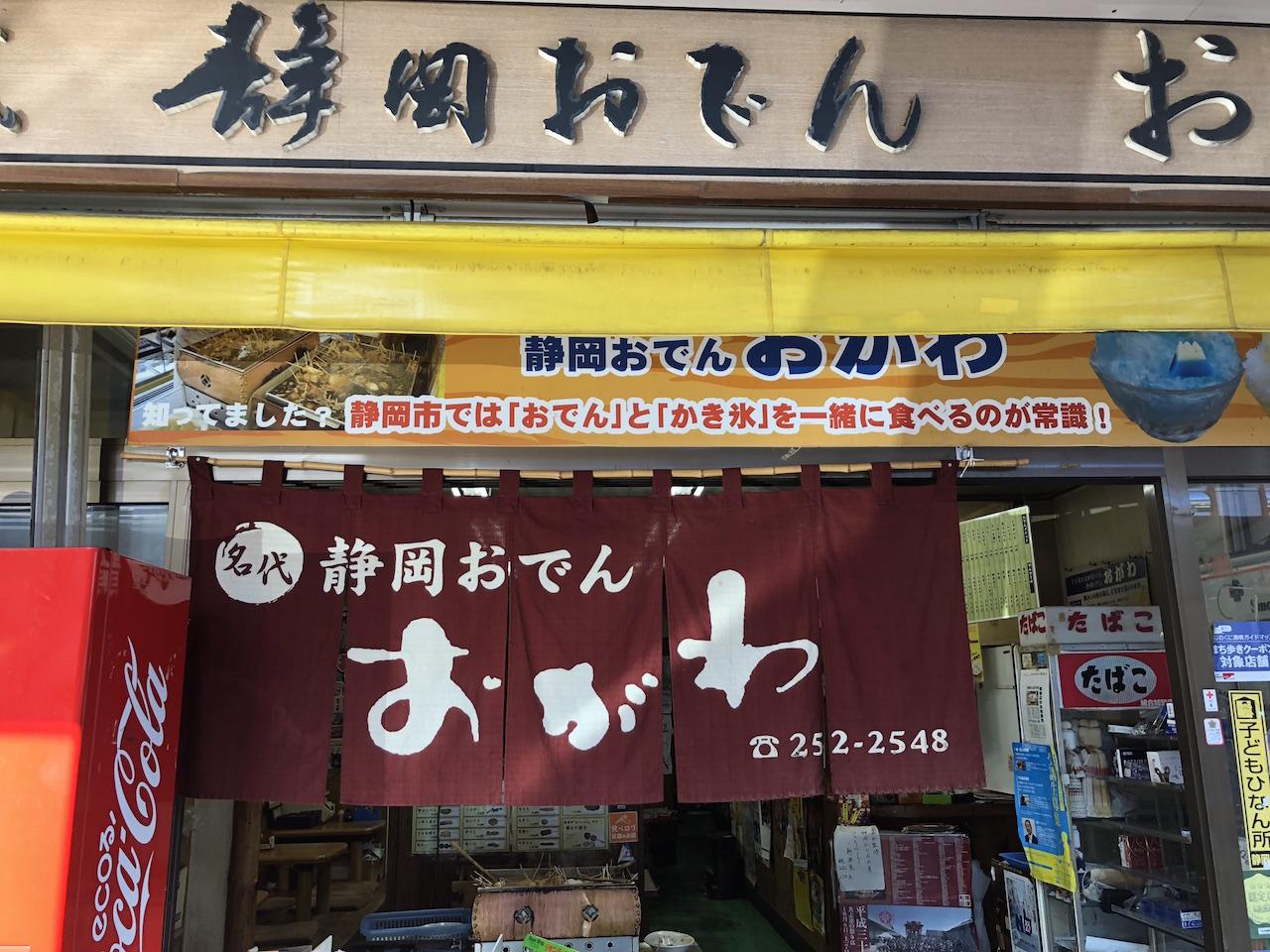 静岡の名物「餃子」「しらす」「おでん」を堪能する