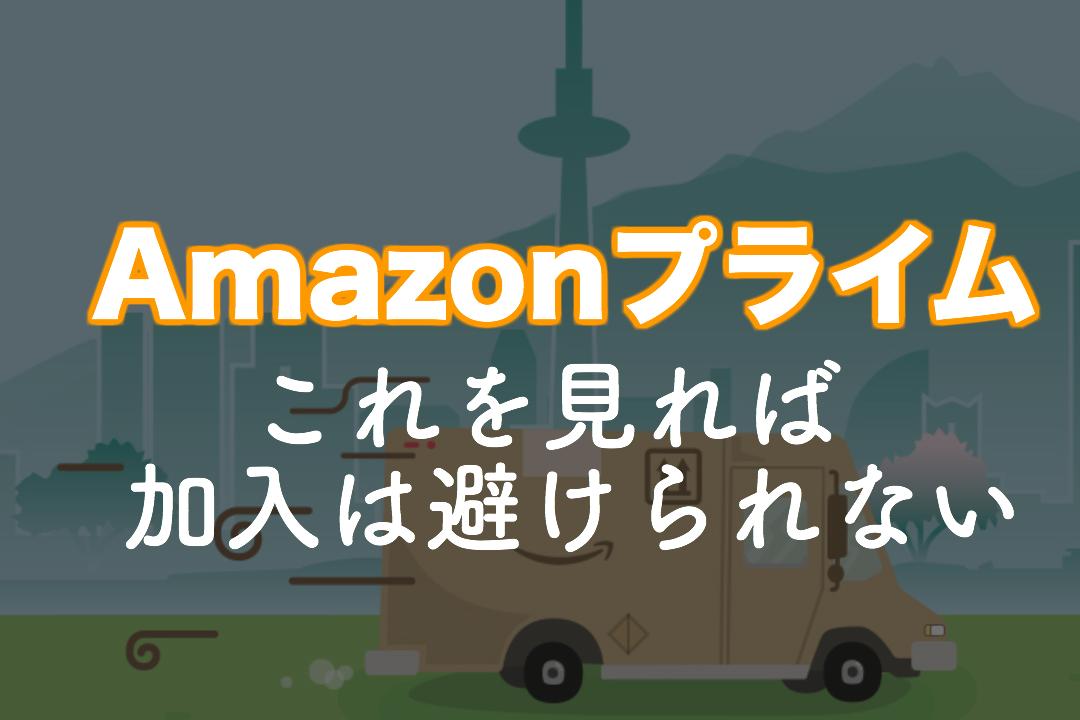 Amazonプライム月額325円で出来る事が多すぎて加入は避けられない